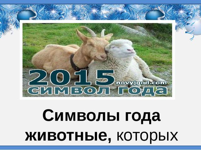 Символы года животные,которых уважают и поклоняются – это соблюдение старинн...