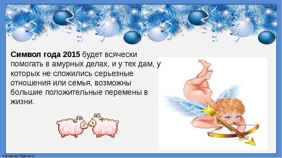 Символ года 2015будет всячески помогать в амурных делах, и у тех дам, у кото...