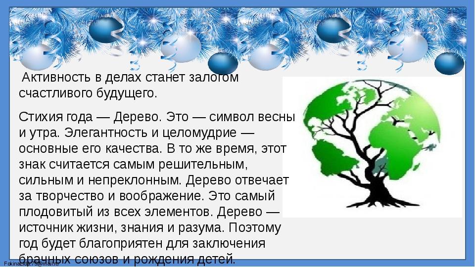 Активность в делах станет залогом счастливого будущего. Стихия года — Дерев...