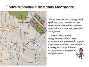 Ориентирование по плану местности На плане местности верхний край листа услов