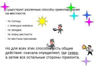 Существуют различные способы ориентирования на местности: по Солнцу с помощь