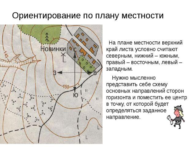 Ориентирование по плану местности На плане местности верхний край листа услов...