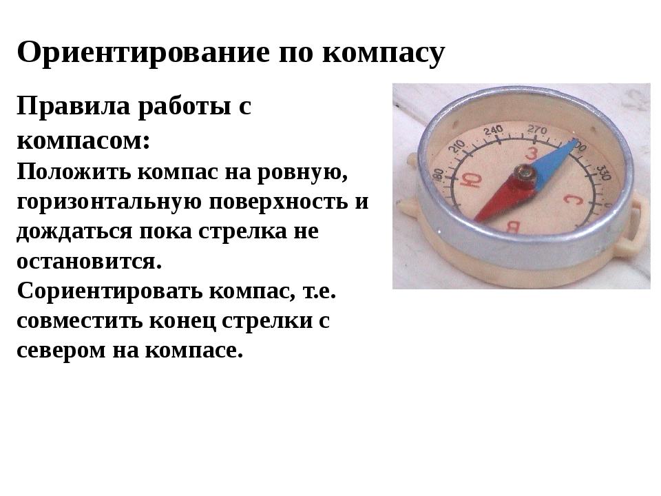 Правила работы с компасом: Положить компас на ровную, горизонтальную поверхно...