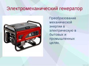 Электромеханический генератор Преобразование механической энергии в электриче
