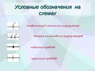 Условные обозначения на схемах – гальванический элемент или аккумулятор; – ба