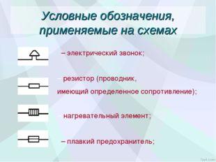 Условные обозначения, применяемые на схемах – электрический звонок; – резисто