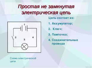 Простая не замкнутая электрическая цепь Цепь состоит из: Аккумулятор; Ключ; Л