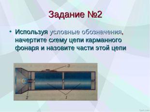 Задание №2 Используя условные обозначения, начертите схему цепи карманного фо