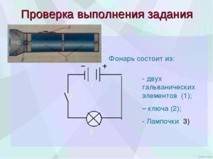Проверка выполнения задания - двух гальванических элементов (1); – ключа (2);