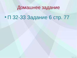 Домашнее задание П 32-33 Задание 6 стр. 77