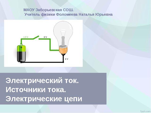 Электрический ток. Источники тока. Электрические цепи МАОУ Заборьевская СОШ....