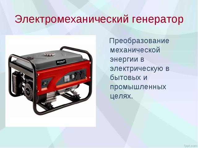 Электромеханический генератор Преобразование механической энергии в электриче...