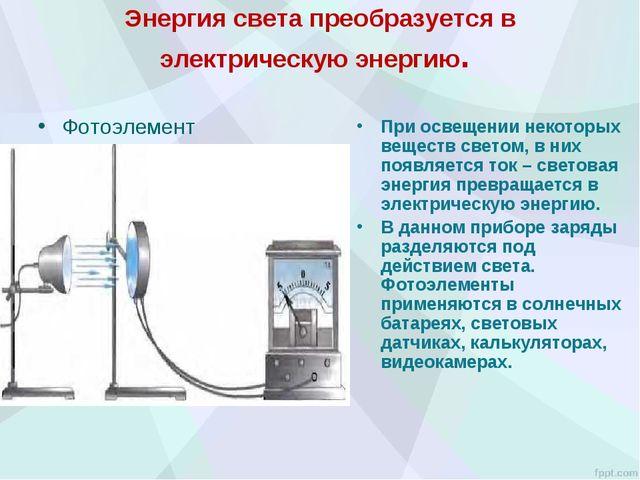 Энергия света преобразуется в электрическую энергию. Фотоэлемент При освещени...