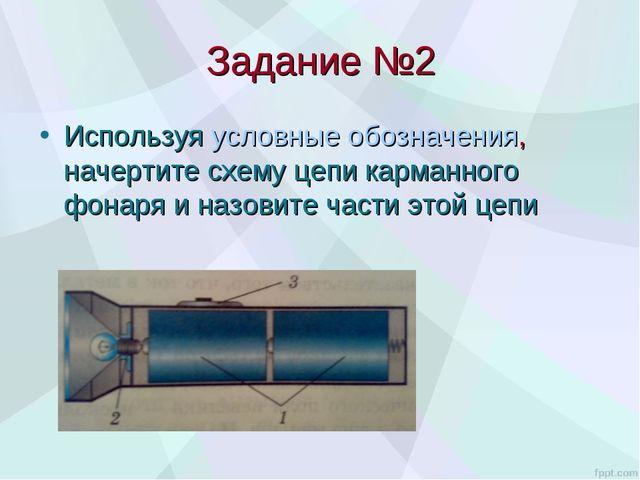 Задание №2 Используя условные обозначения, начертите схему цепи карманного фо...