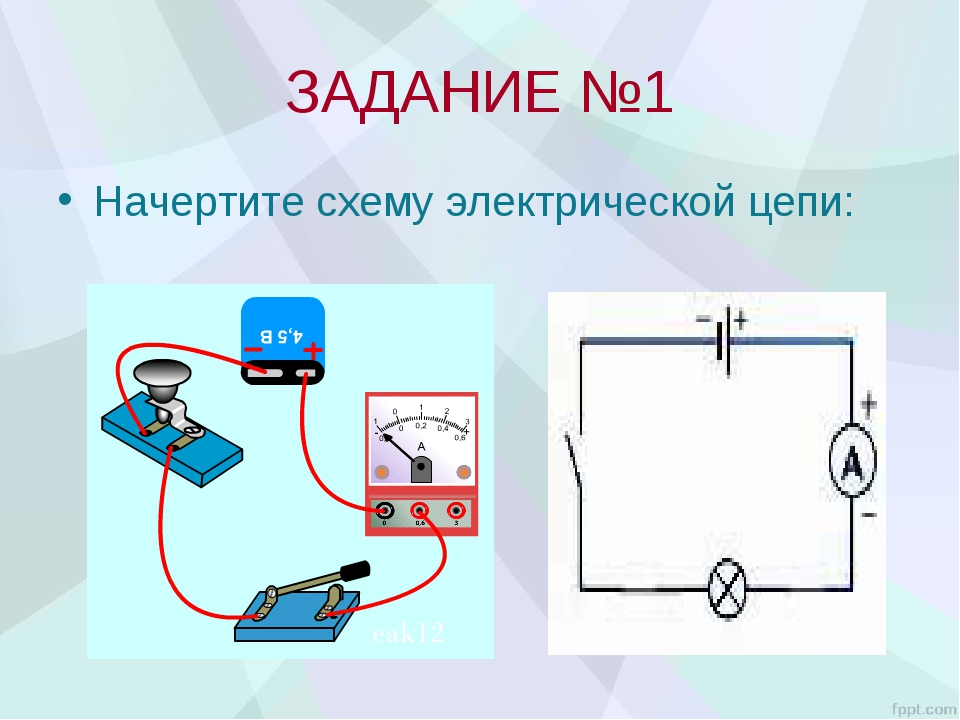 ЗАДАНИЕ №1 Начертите схему электрической цепи: