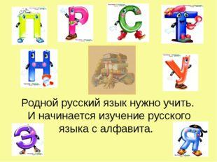Родной русский язык нужно учить. И начинается изучение русского языка салф