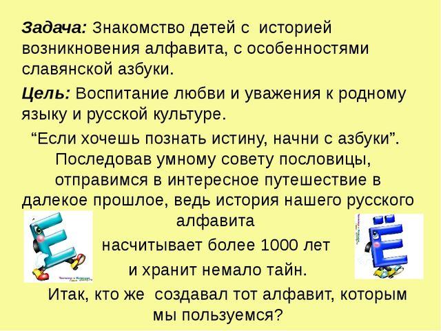 Задача: Знакомство детей с историей возникновения алфавита, с особенностями...