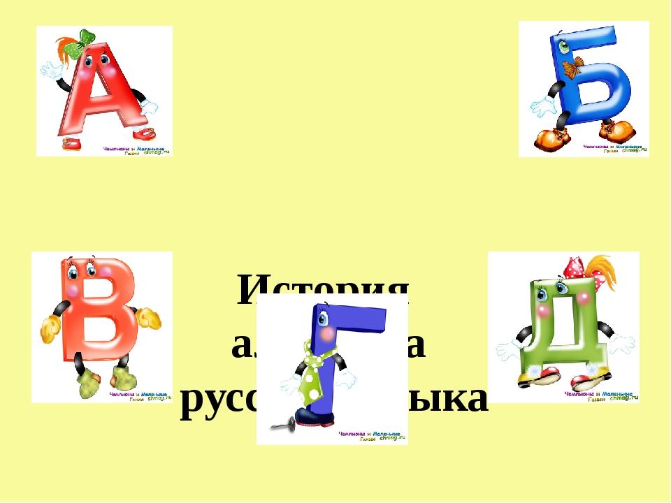 История алфавита русского языка