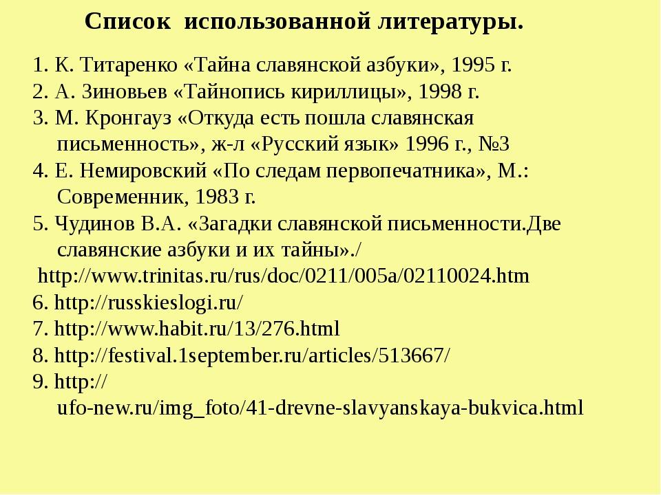1. К. Титаренко «Тайна славянской азбуки», 1995 г. 2. А. Зиновьев «Тайнопись...
