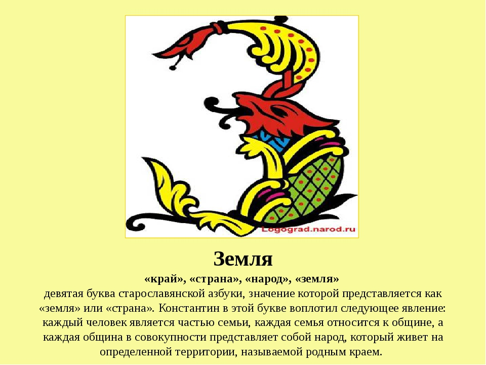 Земля «край», «страна», «народ», «земля» девятая буква старославянской азбук...