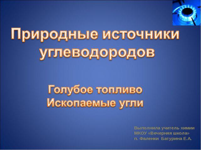Выполнила учитель химии МКОУ «Вечерняя школа» п. Фаленки Батурина Е.А.