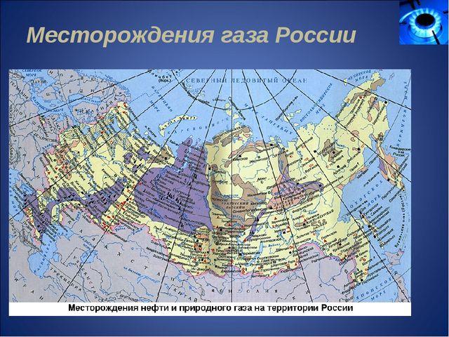Месторождения газа России