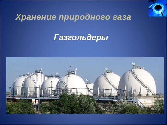 Хранение природного газа Газгольдеры