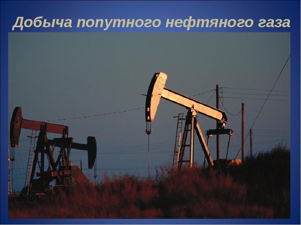 Добыча попутного нефтяного газа