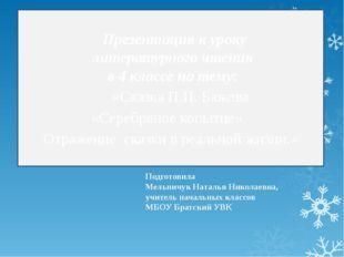 Подготовила Мельничук Наталья Николаевна, учитель начальных классов МБОУ Брат