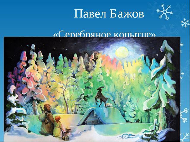Павел Бажов «Серебряное копытце»