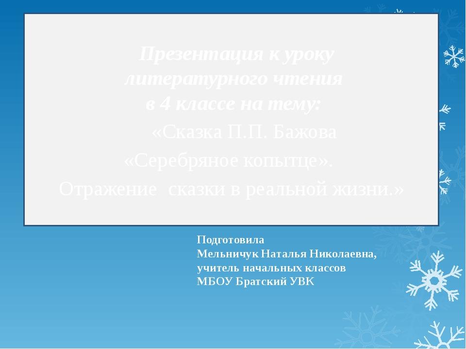 Подготовила Мельничук Наталья Николаевна, учитель начальных классов МБОУ Брат...