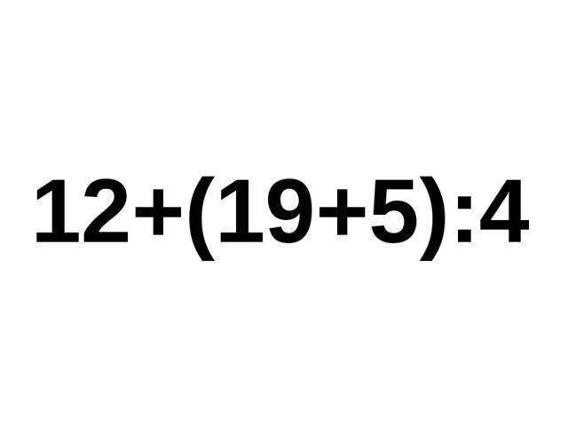 12+(19+5):4