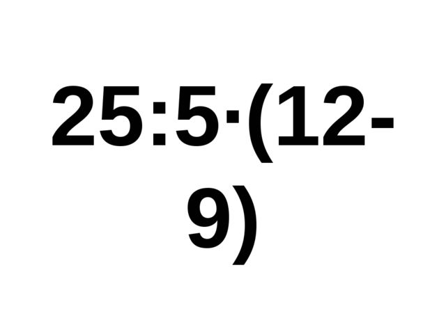 25:5·(12-9)