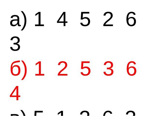 а) 1 4 5 2 6 3 б) 1 2 5 3 6 4 в) 5 1 2 6 3 4 г) 1 5 2 3 4 6