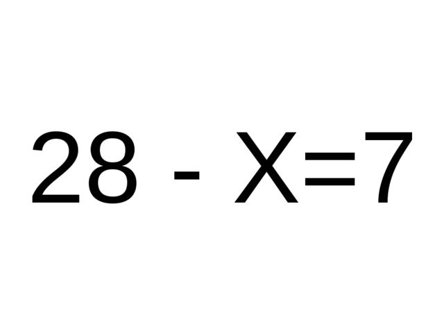 28 - Х=7