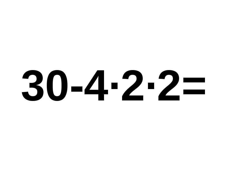 30-4·2·2=