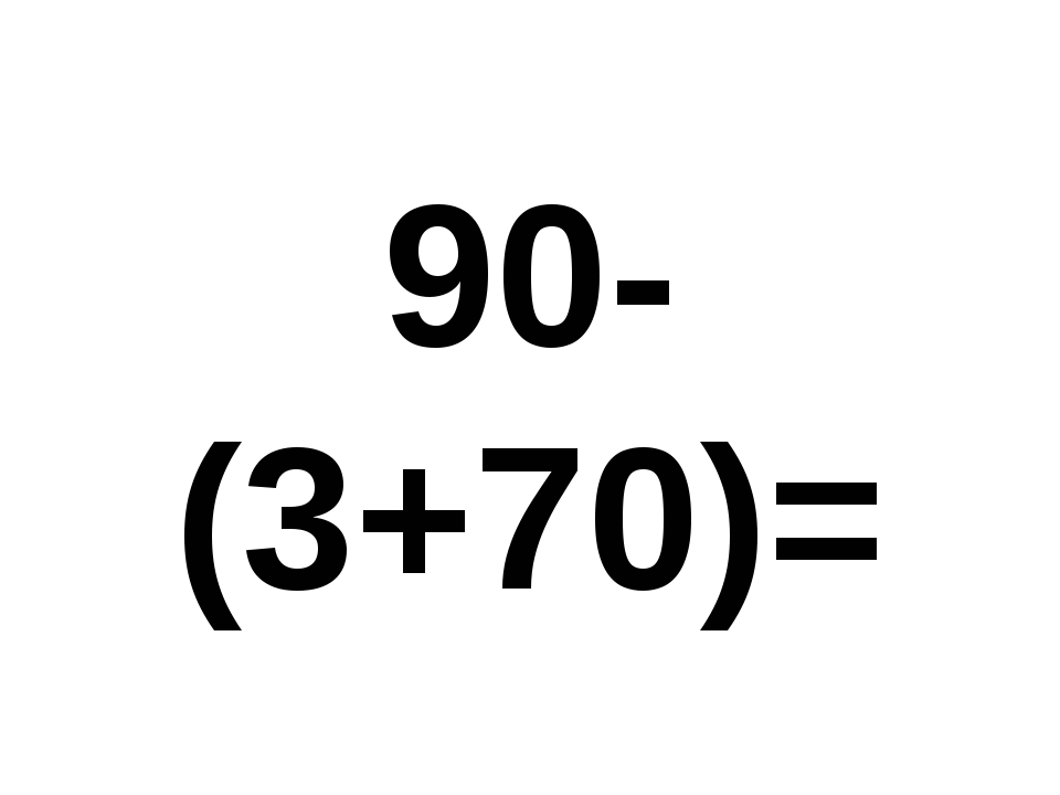 90-(3+70)=
