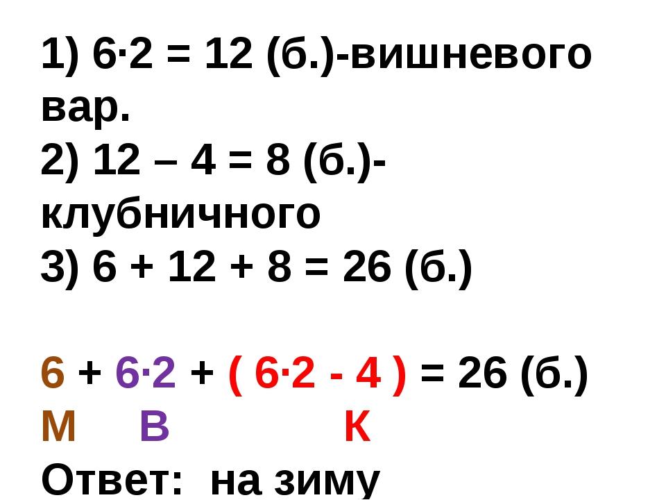1) 6·2 = 12 (б.)-вишневого вар. 2) 12 – 4 = 8 (б.)-клубничного 3) 6 + 12 + 8...