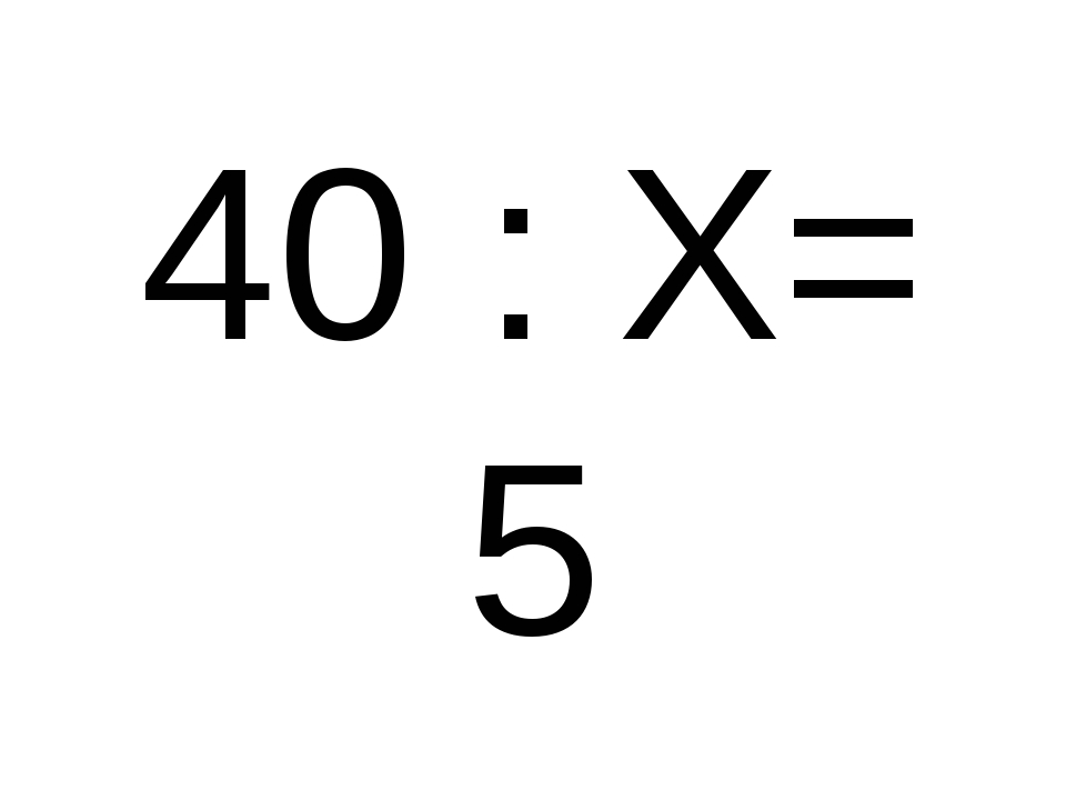 40 : Х= 5