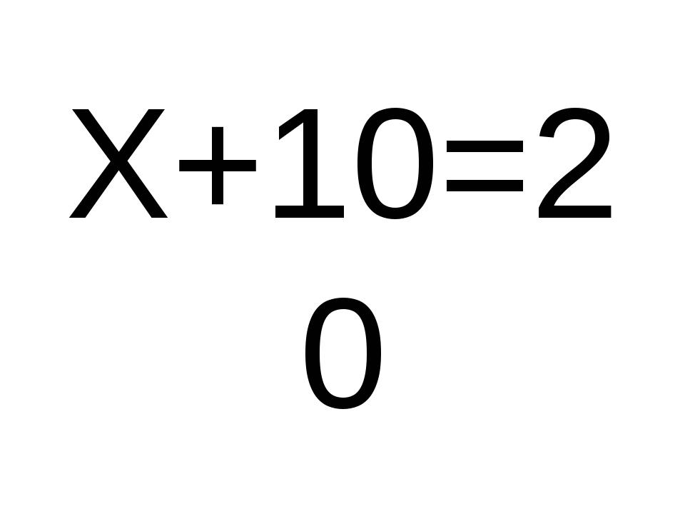 Х+10=20