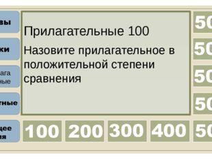 Прилагательные 300 Назовите превосходную степень сравнения прилагательного in