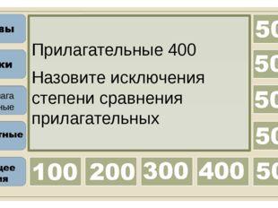 Звуки 400 [dᵹ] Прилага тельные