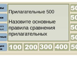 Прилагательные 400 Назовите исключения степени сравнения прилагательных Прила