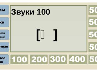 Прилагательные 100 Назовите прилагательное в положительной степени сравнения