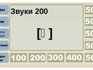 Прилагательные 200 Назовите сравнительную степень сравнения прилагательного h