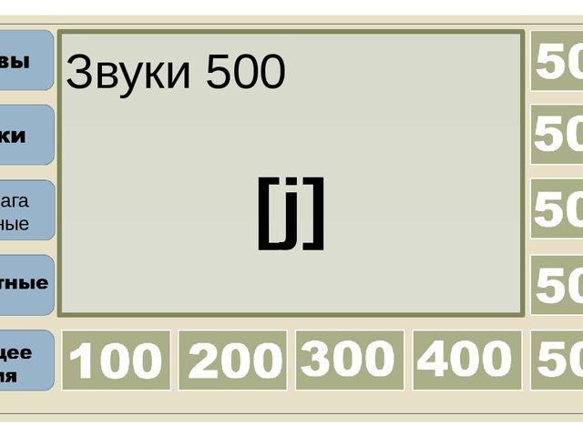 Звуки 300 [ei] Прилага тельные