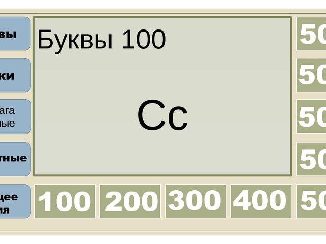 Буквы 200 Ee Прилага тельные