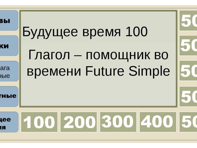 Будущее время 500 Назовите слова – маркёры будущего времени Прилага тельные