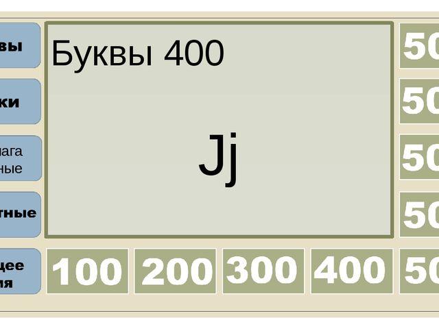 Буквы 500 Yy Прилага тельные