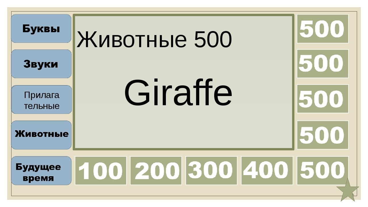 Животные 500 Giraffe Прилага тельные